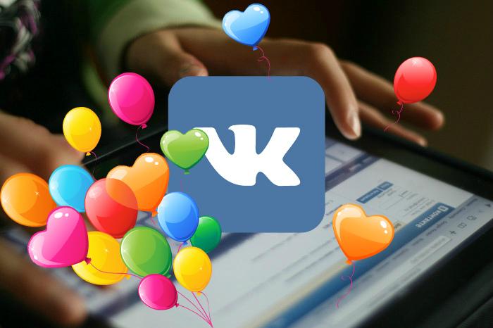 Картинка с днем рождения в вконтакте